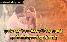 2020 romantic love shayari