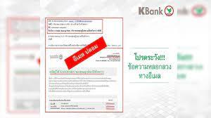 ธนาคารกสิกรไทย : PPTVHD36