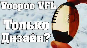<b>voopoo vfl</b> / дизайн и ненужные функции / обзор от макса