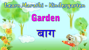 garden in marathi learn marathi for kids learn marathi through garden in marathi learn marathi for kids learn marathi through english marathi grammar