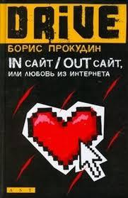 <b>Прокудин Борис - In сайт / Out</b> сайт, или Любовь из интернета ...