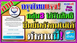 กลุ่ม3 ได้รับสิทธิ แต่ยืนยันตัวตนไม่ได้ กรุงไทยให้ทำตามนี้ กลุ่มผู้ลงทะเบียน เราชนะ 7000 บาท - YouTube