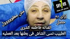 الفنانه فاطمه كشرى وتفاصيل نسيان الطبيب الشاش فى بطنها بعد اجراء العملية -  YouTube
