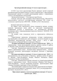 Темы курсовых работ по всеобщей истории архитектуры для Третий российский конкурс Стекло в архитектуре