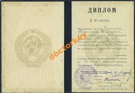 Куплю диплом государственного образца омск Фото отчет Москва Общая база дипломов о высшем образовании