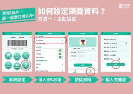 You can choose the 統一發票兌獎好幫手 apk version that suits your phone, tablet, tv. 免è·'超商獎é‡'直接入帳 一文å'Šè¨´ä½ç™¼ç¥¨ä¸çŽæ€Žéº¼é˜æœ€æ–¹ä¾¿ 今å'¨åˆŠ
