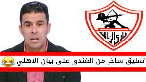 اخبار الزمالك اليوم | خالد الغندور وهجوم قوي على حكم مباراة الزمالك وسموحة  - YouTube