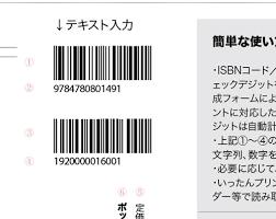 書籍用isbnバーコードjanコードを無料でつくれるillustrator用