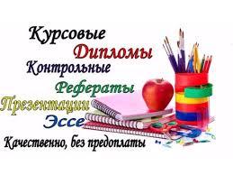 Курсовые контрольные дипломные эссе и презентации №  Курсовые контрольные дипломные эссе и презентации