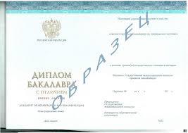Бланки документов государственного образца ВПО и СПО В помощь  Образец диплома бакалавра с отличием