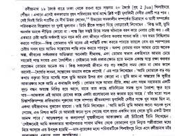 essay on rabindranath tagore in bengali essay on rabindranath smaraka grantha in rabindranath went to shilaidah keeping his wife and children in jorasanko
