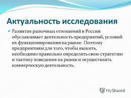 Презентация на тему Дипломная работа Актуальность исследования  Дипломная работа 2 Актуальность исследования
