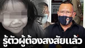 รู้ตัวแล้วต้องสงสัย คดีน้องชมพู่ สั่งตร.ตามประกบ ยังกบดานในพื้นที่ –  ThailandStack ข่าว ข่าววันนี้ ข่าวสด ประเทศไทย