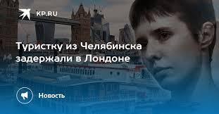 Туристку из Челябинска задержали в Лондоне