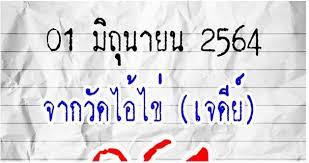 หวยไทยรัฐ 1/6/64 ตารางเลขเด็ดไทยรัฐงวดนี้ พร้อมจับเข้าคู่หวยไทยรัฐแม่นๆ เข้าทุกงวด อัพเดทตารางเลขเด็ดไทยรัฐ จับคู่เลขเด็ดไทยรัฐงวด 1/6/64 Eban T6sjrvnwm