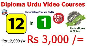 online diploma courses in urdu videos ditvideos courses  online diploma courses in urdu videos ditvideos courses