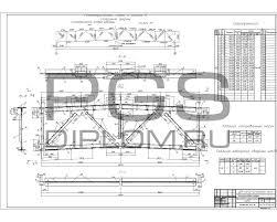 Купить дипломный Проект № Ремонтно механический корпус в г  9 Конструирование фермы jpg