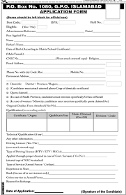 aplication forms doc tk aplication forms 23 04 2017