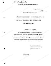 Диссертация на тему Кондикционные обязательства в системе  Диссертация и автореферат на тему Кондикционные обязательства в системе гражданско правовых обязательств