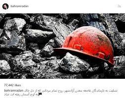 Afbeeldingsresultaat voor پیدا شدن جسد ۱۳ معدنچی در معدن فروریخته یورت