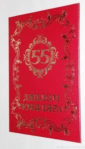 юбиляра лет Диплом юбиляра 55 лет