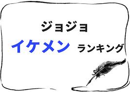 ジョジョイケメンキャラ決定イケメンランキングベスト10 まんが