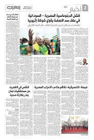 فشل الدبلوماسية المصرية – السودانية في ملف سد النهضة يقوّي شوكة إثيوبيا  