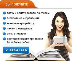 Заказать дипломную работу Киев купить дипломные работы на заказ  небольшую и в то же время весомую участь Когда вам нужно решить научные задания или отсутствует время на их выполнение наш коллектив профессиональных