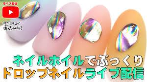 日本初公開人気のホイルを使ったネイルをご紹介ですぐだぐだ