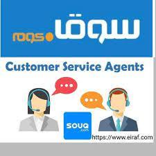رقم خدمة عملاء سوق كوم