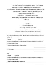 Отчёт по практике на примере Центра Занятости Населения  Отчёт по практике Отчёт по практике на примере Центра Занятости Населения Приволжского района РТ