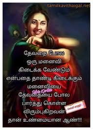 Boys Try To Follow Tis Quotes For Me Wife Quotes Picture Quotes