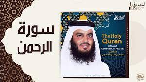 الشيخ احمد بن علي العجمي - سورة الرحمن - فيديو Dailymotion