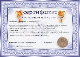 Шуточный сертификат на исполнение любого желания