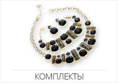 Комплект <b>бижутерии</b> купить в интернет магазине Angelissimo
