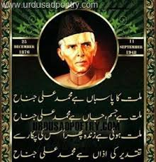 millat ka pasbaan hai mohammad ali jinnah urdu sad mohammad ali jinnah 25 quaid day