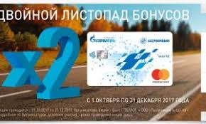 Газпромнефть топливные карты для юридических лиц Как проверить бонусы на карте Газпромнефть