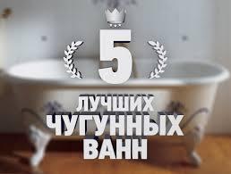 Рейтинг 5 лучших чугунных <b>ванн</b> — ТОП 5