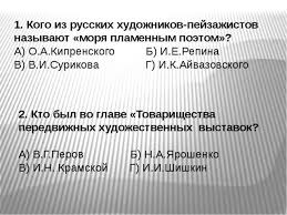 Контрольная работа quot Русское искусство века quot по МХК  1 Кого из русских художников пейзажистов называют моря пламенным поэтом А