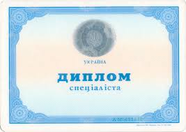 Купить диплом Украины в Киеве купить диплом бакалавра купить диплом специалиста