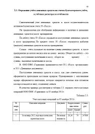 Декан НН Учет и аудит денежных средств d  Страница 7 Учет и аудит денежных средств