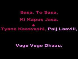 sasa to sasa marathi karaoke you