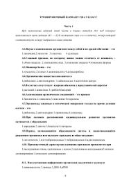 Контрольная работа № по теме Надорганизменные системы ГИА по биологии