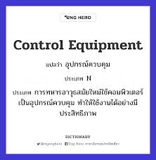 Control Equipment แปลว่า อุปกรณ์ควบคุม | Eng Hero เรียนภาษาอังกฤษ ออนไลน์  ฟรี