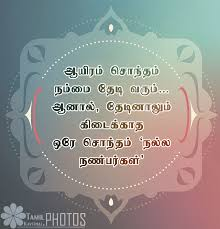 Friends Quotes School Life Friends Quotes In Tamil