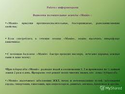 Презентация на тему Министерство образования и науки РБ МОУ  6 Работа