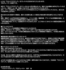 朗報ラスクラ明日5月16日より新キャラ武神ロメル新アーク灼