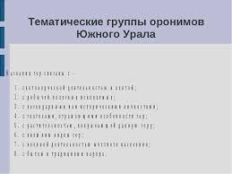 Реферат Топонимика гор Южного Урала  Тематические группы оронимов Южного Урала