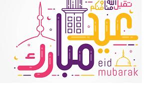 تهنئة عيد الفطر 2021 تبريكات eid مع أجمل صور العيد 1442 للأهل والأحباب -  ثقفني