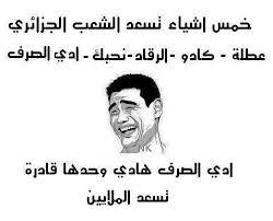 5 اشيا تسعد الجزائري images?q=tbn:ANd9GcT